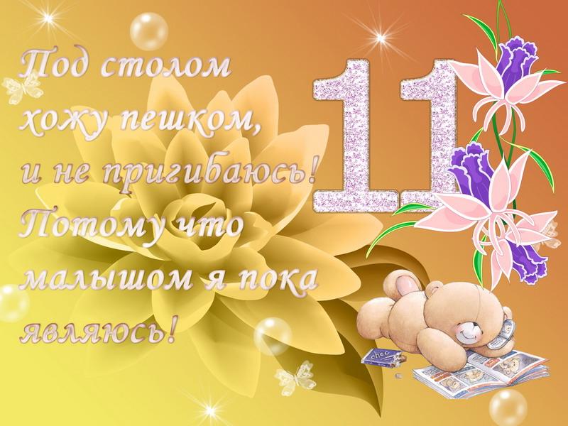 Дочке 11 месяцев поздравления стихи