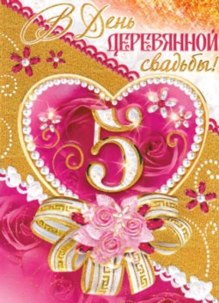 Поздравление с 5 летием свадьбы жены